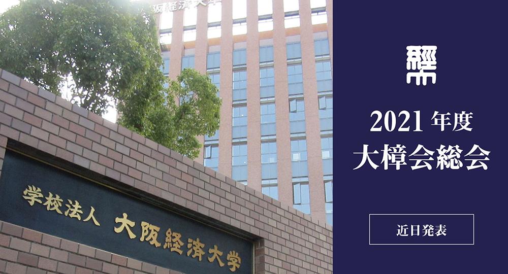 2021年度 大樟会総会