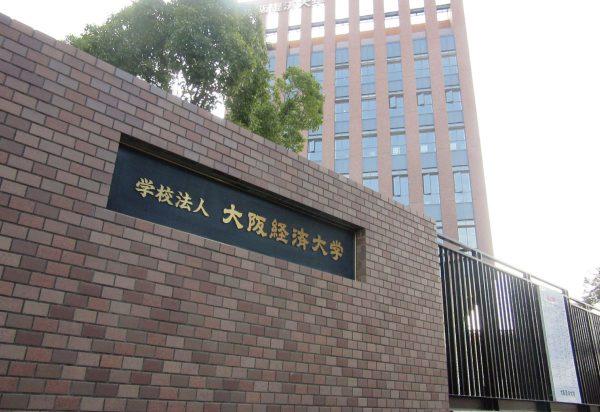 大阪経済大学(陸上競技部)が伊勢路へ