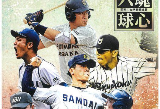 関西六大学野球2021 秋季リーグ始まる